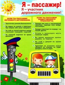 безопасность_детей_в_автомобиле